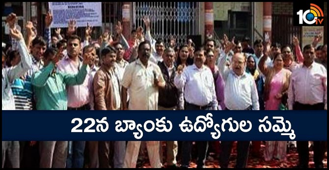 Bank employees strike on october 22