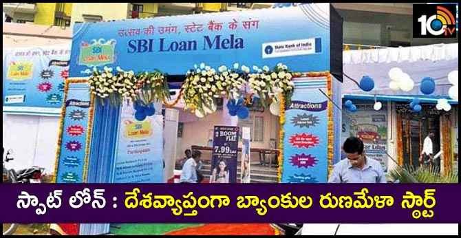 Banks Hold 'Loan Mela' for 4 Days from Today Across 250 Districts to Meet Festive Demand