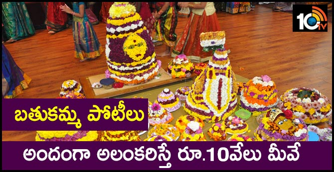 Batukamma Contests..reward of 10 thousand for beautiful Batukamma