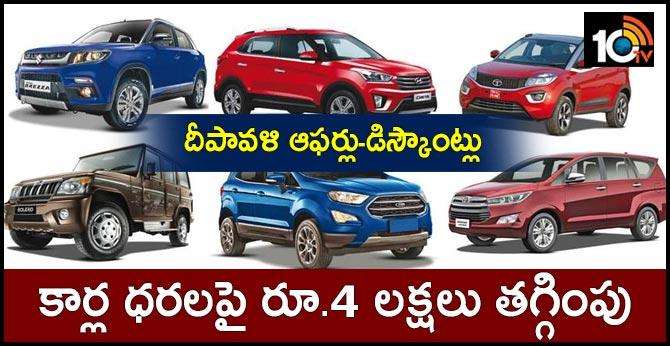 Big Diwali offers, discounts: Up to Rs 4 lakh off! Maruti, Hyundai, Honda, Tata and more