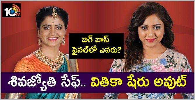 Bigg Boss Telugu 3: Vithika Sheru to get eliminated?
