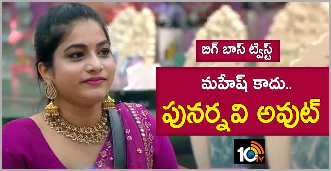 Bigg Boss Telugu 3: Punarnavi Bhupalam to get evicted from the show?
