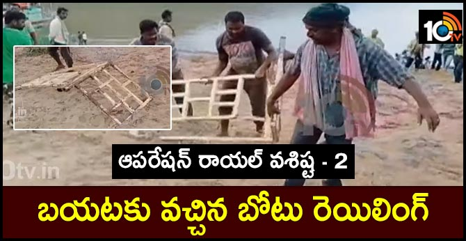 Boat Railing came out Operation Vasistha 2