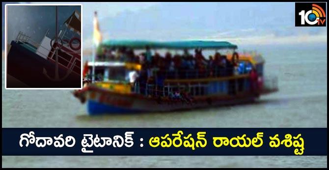 Boat Retrieval Works In Godavari | Kachuluru