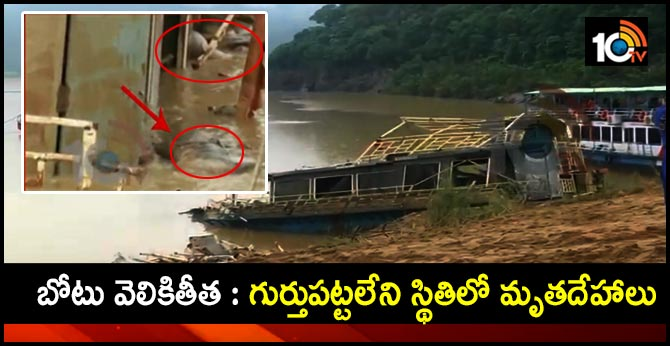 Boat extraction : dead bodies in unmarked condition