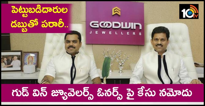 CASE REGISTERED AGAINST OWNERS OF GOODWIN JEWELLERES FOR ALLEGED FRUAD