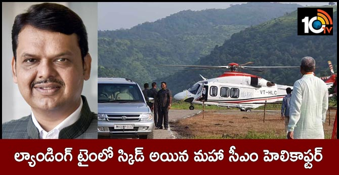 CM Devendra Fadnavis' helicopter faces difficulty landing on muddy helipad at Pen Borgaon