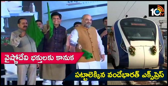 Central Minister  Amit Shah Flags Vande Bharat Express Train