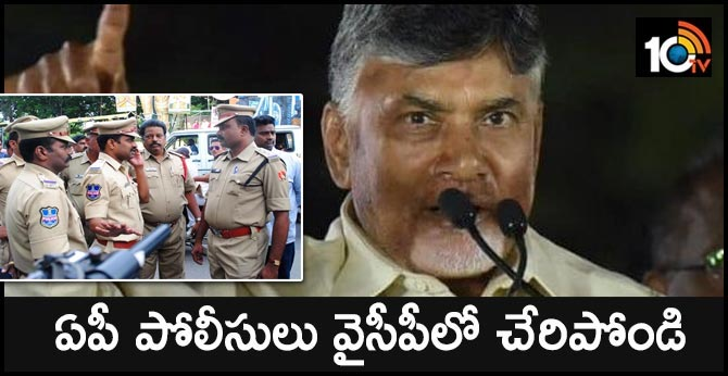 Chandrababu Comments On AP Police TDP Review Meeting In Vishaka
