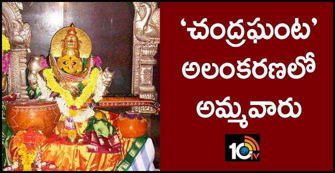 Chandraghanta avatam basara sarawathi, srishailam Bramarambhika ammavarlu