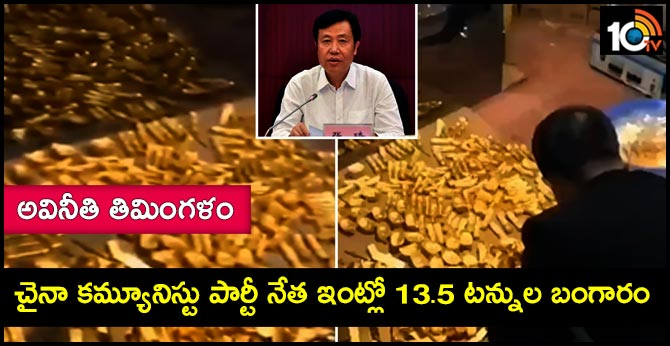 China Communist Leader Bribe 13.5 tonnes gold