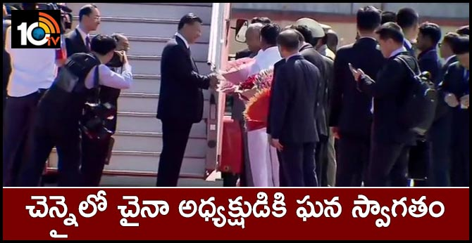 Chinese President Xi Jinping arrives in Chennai, received by Governor Banwarilal Purohit