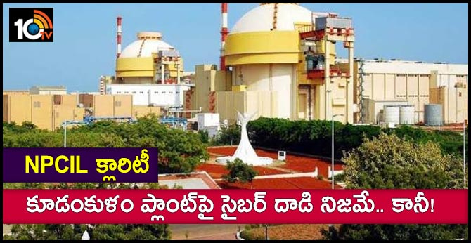 Cyber Attack on Kudankulam Nuclear Plant Did Happen, Systems Not Affected: NPCIL
