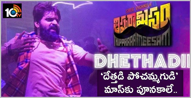 Dhethadii Telugu Lyrical Song - Thipparaa Meesam