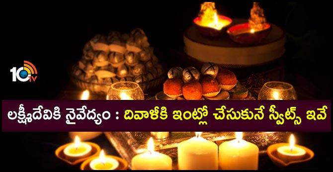 Diwali Top 5 Sweet Recipes