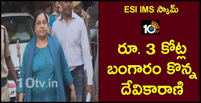 ESI scam investigation Rs. 3 crores of gold Purchase of Devikarani