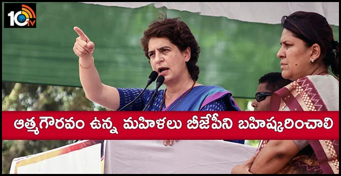 """Every Indian Woman Should Boycott BJP"": Priyanka Gandhi Over Gopal Kanda"