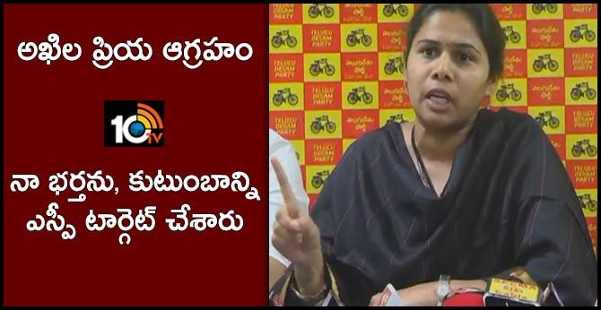 Ex Minister Akhila Priya allegations against Kurnool SP