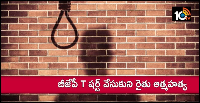 Farmer Commits Suicide Wearing BJP T-Shirt in Buldhana Ahead of Devendra Fadnavis' Maharashtra Assembly Elections 2019 Rally