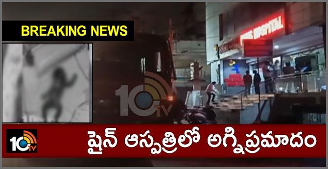 Fire Accident In LB Nagar Shine Hospital
