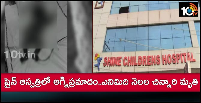FireAccident at Shine Hospital