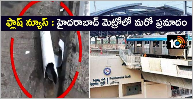Flash News Hyderabad Metro is another accident on the train