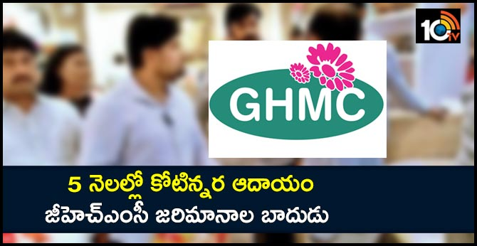 GHMC collects Rs 1.5 crore fines in five months