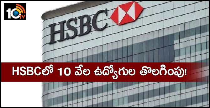 HSBC Cut 10 Thousand Employees