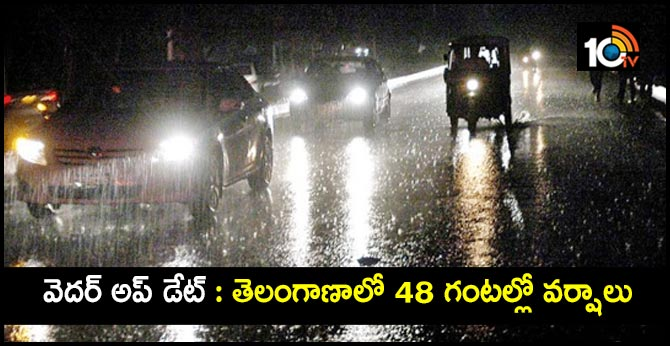 Weather Update Heavy Rain Expected In Telangana