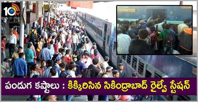 Heavy Rush at Secunderabad railway station For Dasara Festival