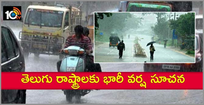 Heavy rain forecast for Telugu states