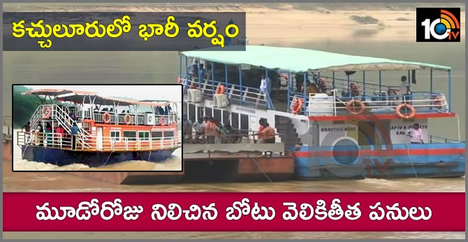 Heavy rain in Kachchaloor, Boat extraction works completed on the third day