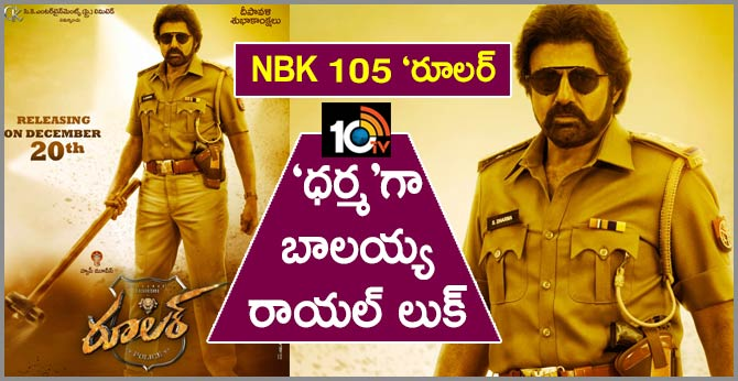 Here is the First look of  Nandamuri Balakrishna as Dharma From Ruler