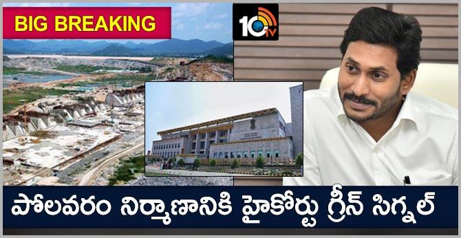High Court green signal for Polavaram construction
