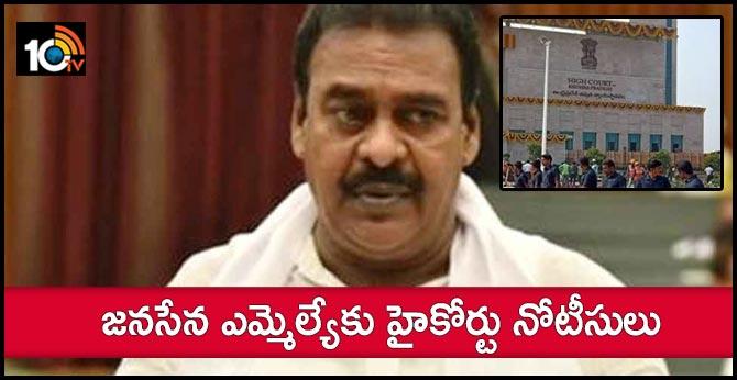 High Court notices to Janasena MLA Rapaka Varaprasad Rao