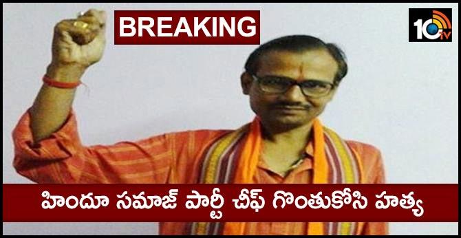 Hindu Mahasabha chief Kamlesh Tiwari shot dead in Lucknow