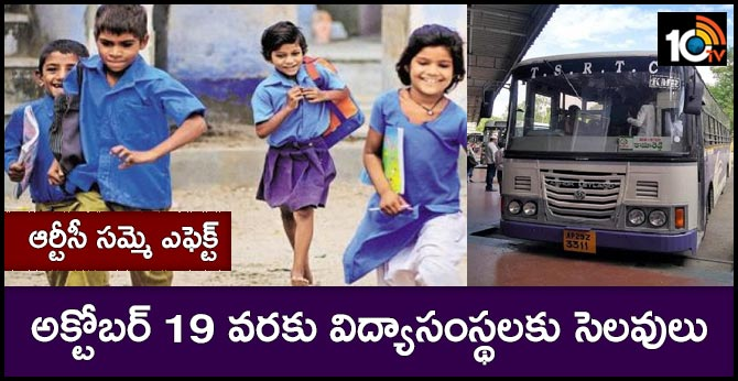 Holidays for educational institutions until October 19th in telangana