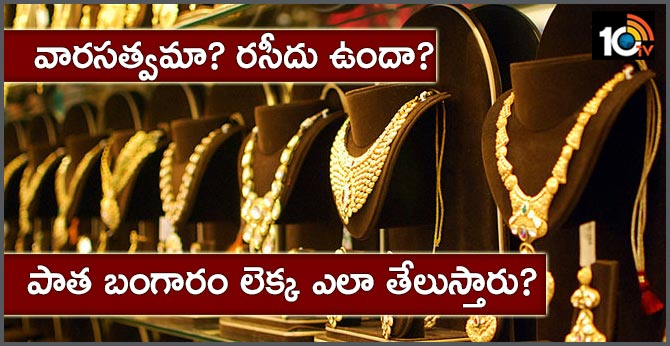 How Would your Old Gold will be accounted, illegal Gold may pay Tax with Central Govt New Rule