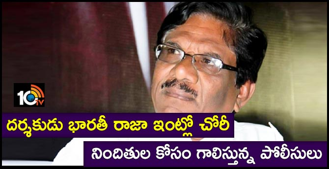 Huge theft takes place at Director Bharathiraja's house