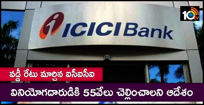 ICICI Bank to pay Rs 55,000 for resetting loan interest rate
