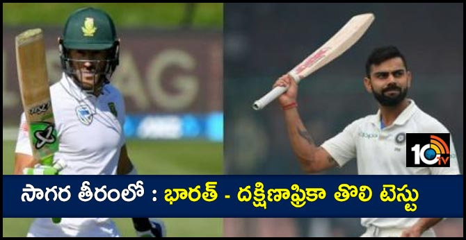 India Vs South Africa First Test Match In Vishaka