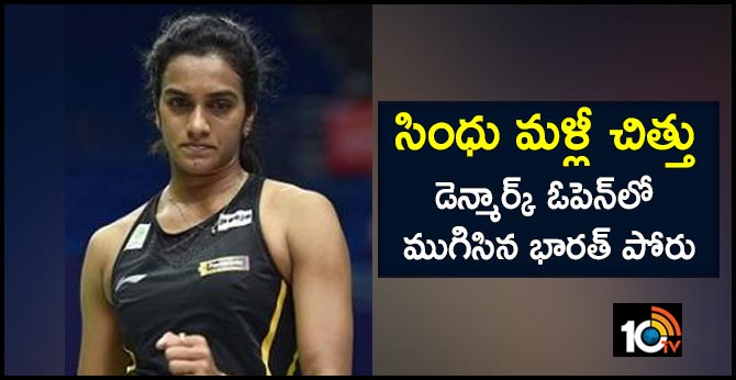 India lost to Denmark Open PV Sindhu Loses