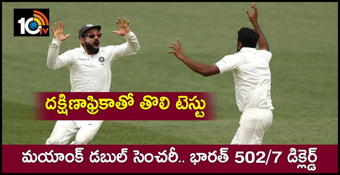 India vs South Africa 1st Test Day 2 : India Declare 1st Innings On 502/7