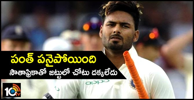 India vs South Africa 1st Test: Rishabh Pant loses his place in team india