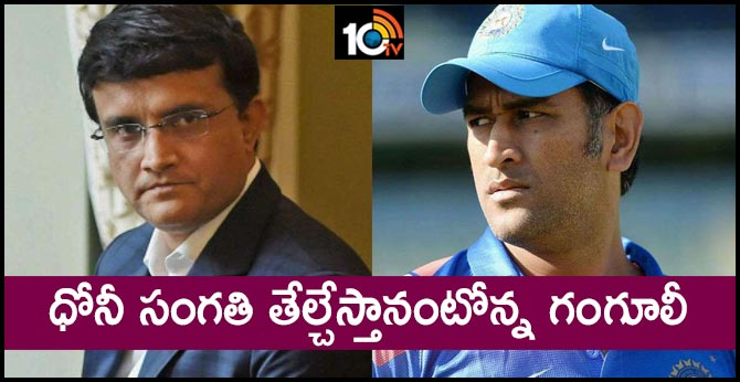 Indian cricket has moved on from MS Dhoni, selectors to convey the message to BCCI President Sourav Ganguly