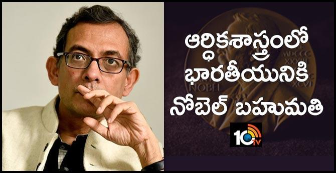 Indian-origin Abhijit Banerjee wins Nobel Prize for Economics