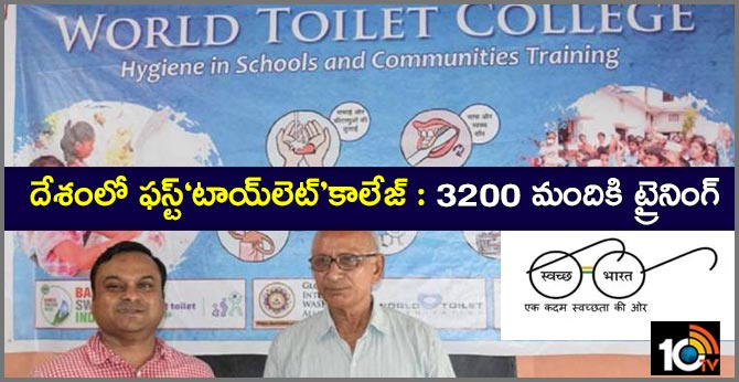 India's first 'toilet college' trains 3,200 sanitation workers