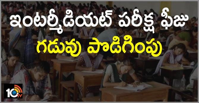 Intermediate exam fee Deadline Extension