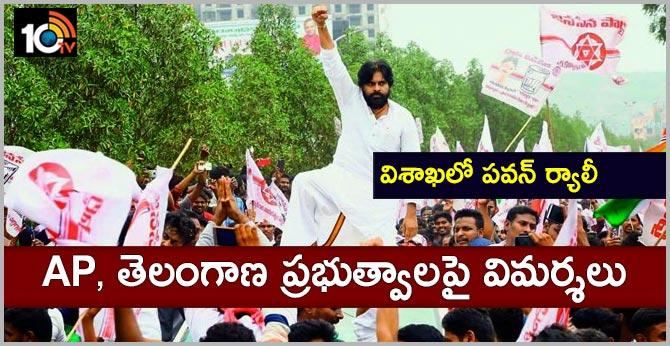 Janasena Chief Pawan Kalyan hold rally in Vishakha