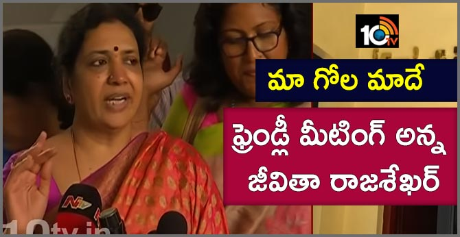 Jeevitha Rajasekhar Responds on MAA Controversy